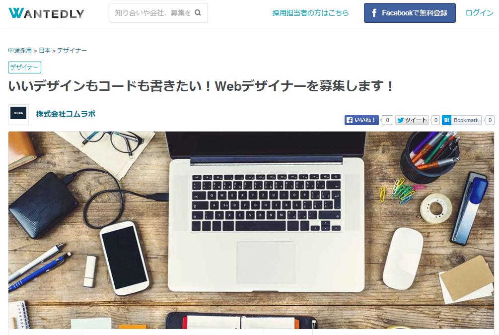 いいデザインもコードも書きたい!Webデザイナーを募集します!   株式会社コムラボの求人   Wantedly